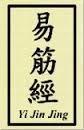 Atelier Qi Gong de Printemps» Yi Jin Jing»